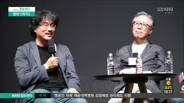 (07/03 방영) 영화 <옥자> 시사회