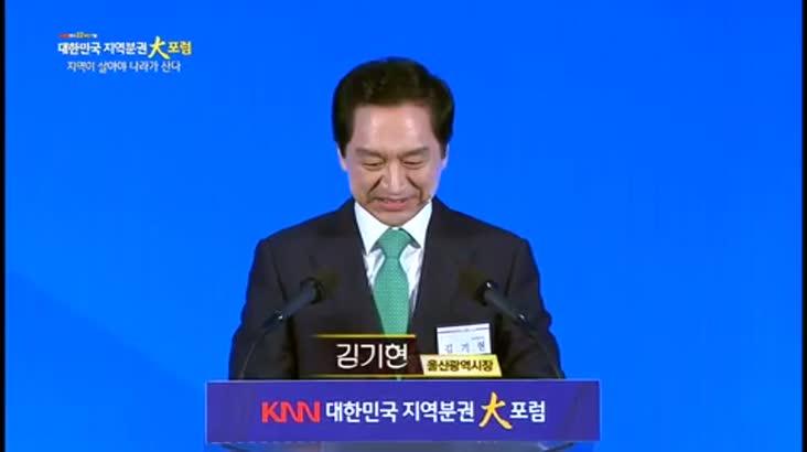 (07/04 방영) 창사 22주년 대한민국 지역분권 대포럼_김기현 울산광역시장