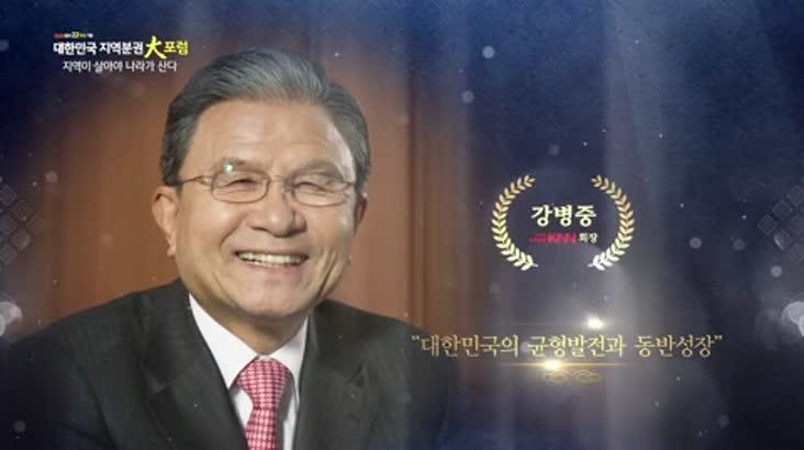 (07/04 방영) 창사 22주년 대한민국 지역분권 대포럼_강병중 회장