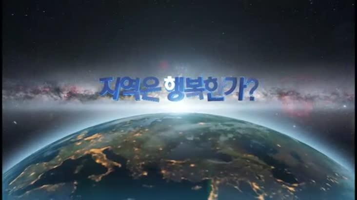 (07/04 방영) 창사 22주년 대한민국 지역분권 대포럼_인트로