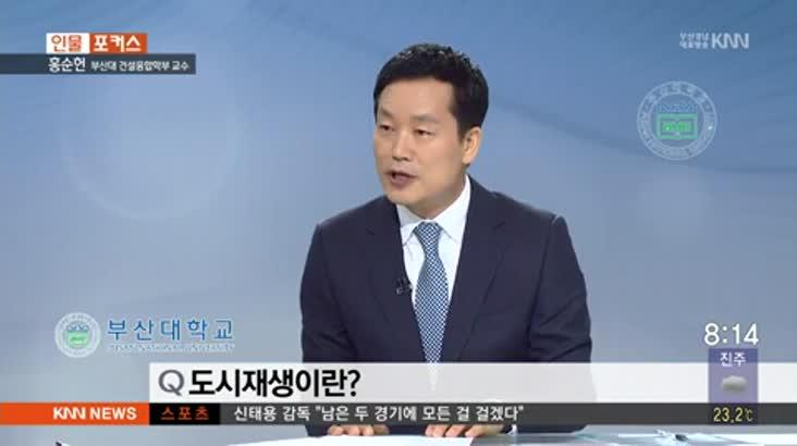 (인물포커스) 홍순헌 / 부산대 건설융합학부 교수