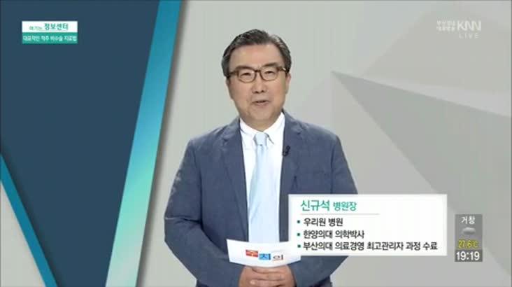 (07/10 방영) 고주파디스크 감압술 (우리원 병원/신규석 원장)