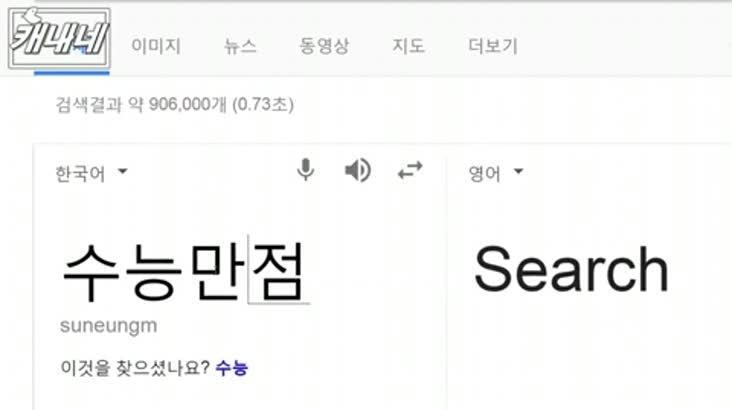 [캐내네]구글 번역기야 수능 만점을 영어로 번역 하면 뭐니?