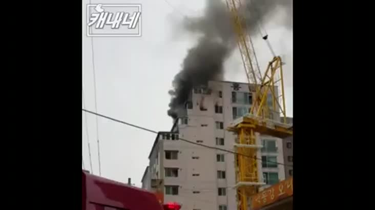 [캐내네]연산동 아파트 화재-실시간 제보