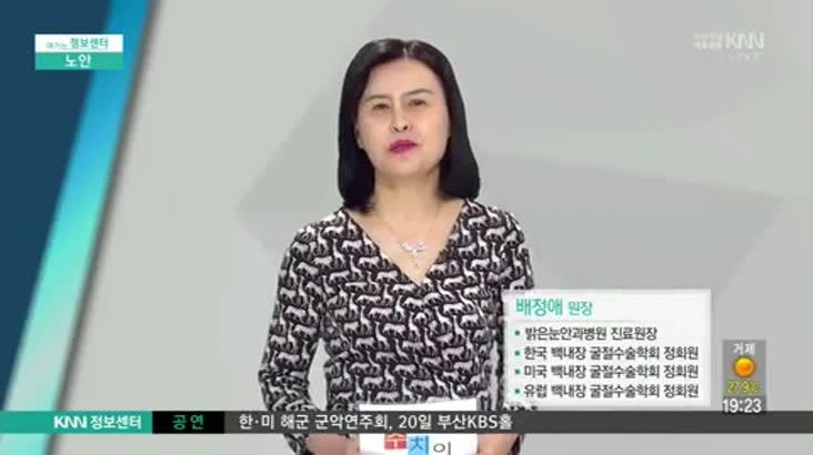 (07/12 방영) 노안 (밝은눈안과병원 / 배정애 원장)