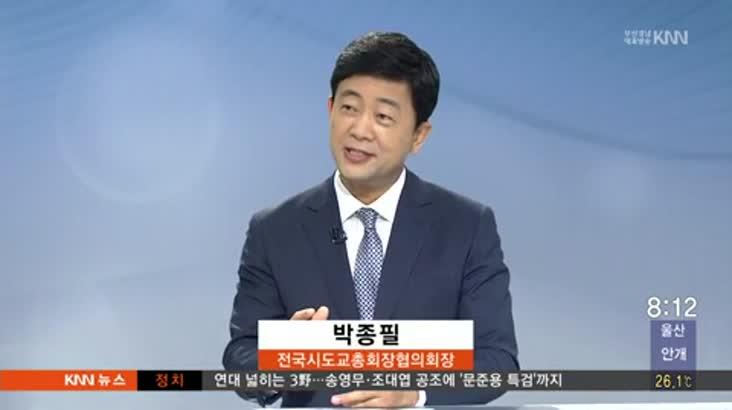 (인물포커스) 박종필 전국시도교총회장협의회장