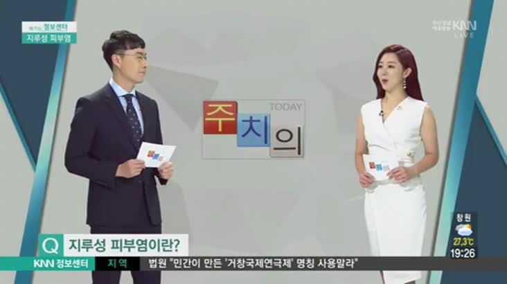 (07/13 방영) 여름철 지루성피부염 (멕스웰피부과 /김상민원장)