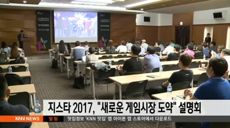 """지스타 2017, """"새로운 게임시장 도약"""" 설명회"""