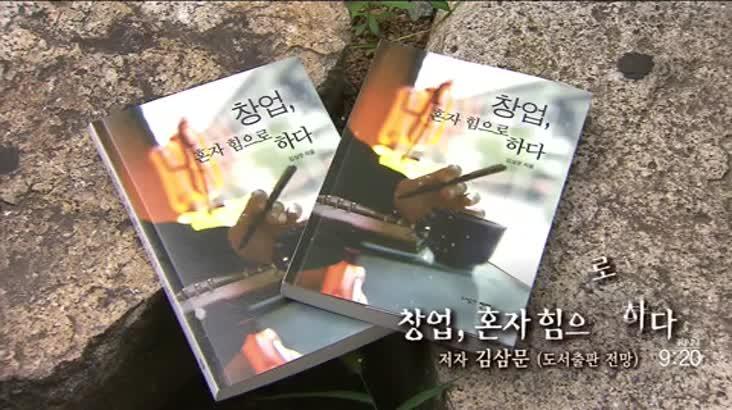 (07/16 방영) 창업, 혼자 힘으로 하다(김삼문/동의대학교 교수)