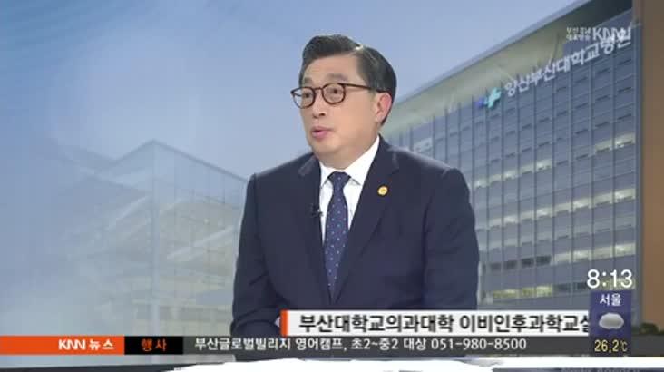 (인물포커스) 노환중 / 양산부산대학교병원장