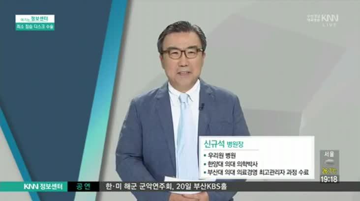 (07/17 방영) 최소 침습 디스크 수술 (우리원 병원 / 신규석 병원장)