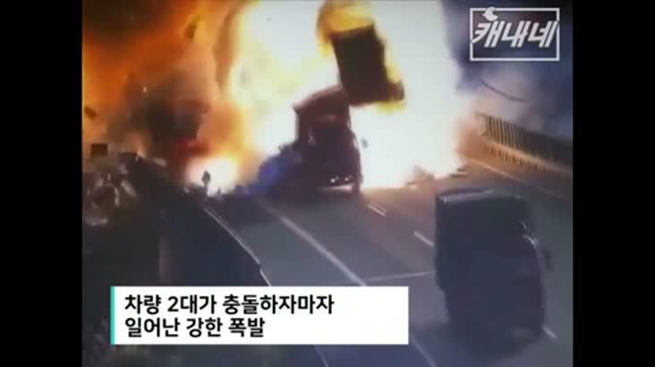 [캐내네]차량 2대 충돌하자마자 폭발??(중국)