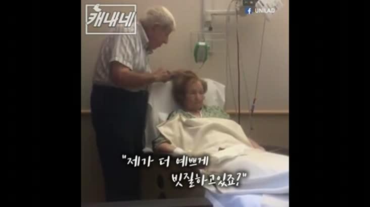 [캐내네]로맨틱 사랑꾼 할아버지