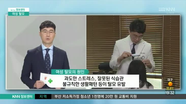 (07/20 방영) 여성 탈모 (맥스웰피부과 / 김상민 원장)