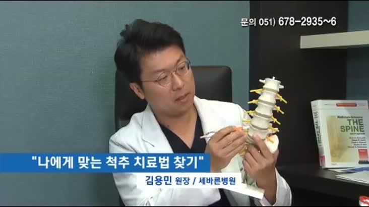 [2017. 7. 27 KNN新바람건강세상]나에게 맞는 척추 치료법 찾기