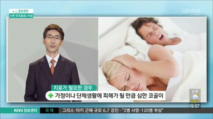 (07/21 방영) 수면 무호흡증 (삼성메디 이비인후과 / 박경원 원장)