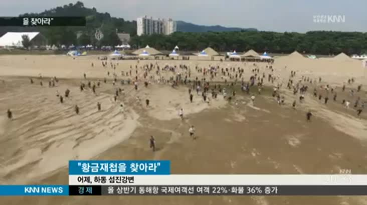 """하동 섬진강 재첩축제 """"황금금재첩을 찾아라!"""""""