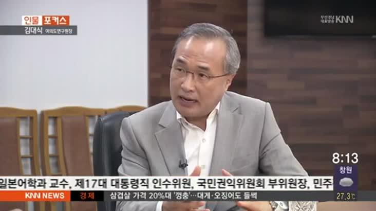 (인물포커스)김대식 여의도연구원장