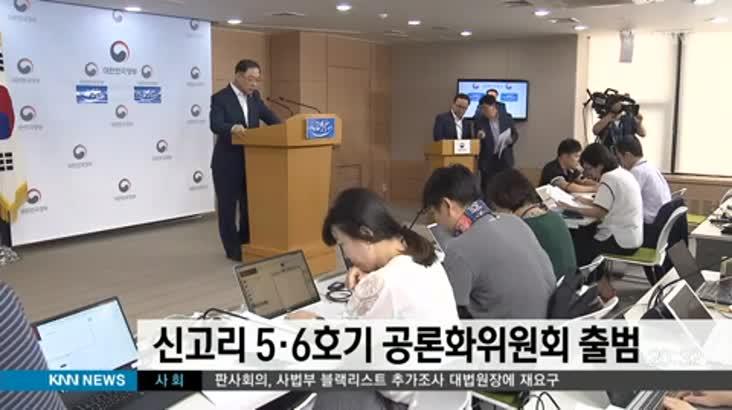 신고리 5,6호기 공론화위원회 출범