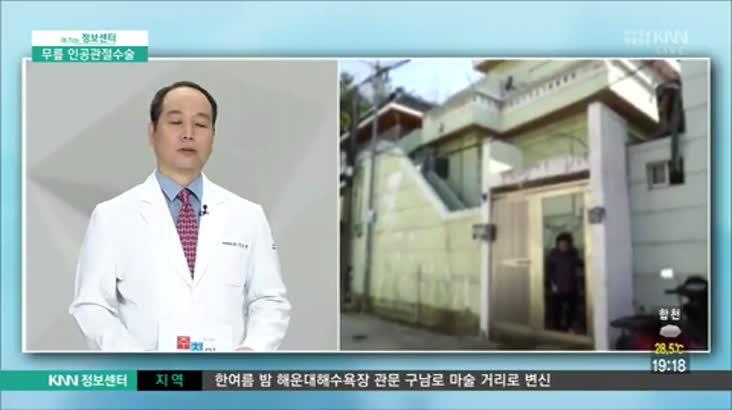 (07/24 방영) 무릎 인공관절수술 (우리원 병원/강무형 부장)