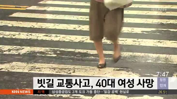 빗길 교통사고, 40대 여성 사망