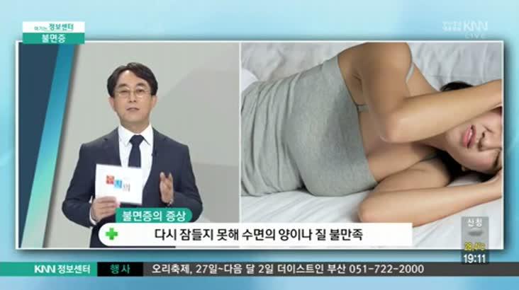 (07/25 방영) 불면증 (체담 한방병원/조병제 원장)