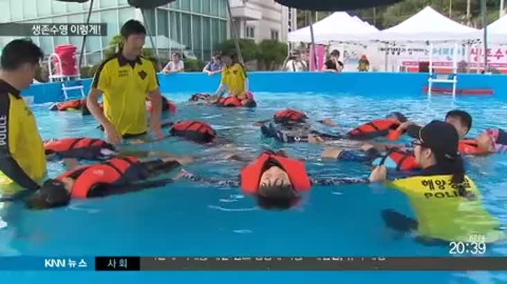 생존수영 이렇게