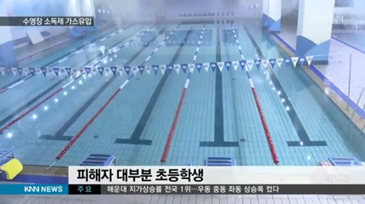 수영장 소독제 가스 유입, 초등생 27명 병원행