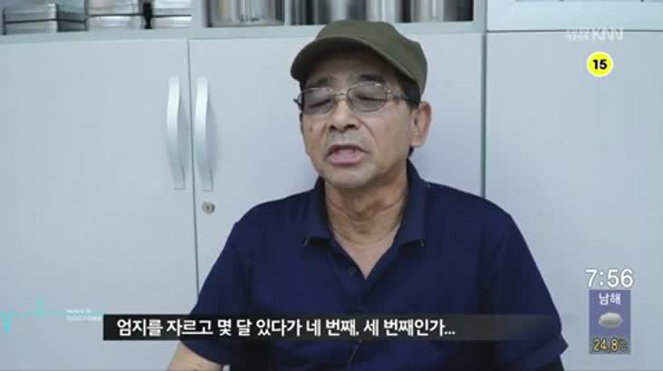 (07/29 방영) 메디컬 24시 닥터스