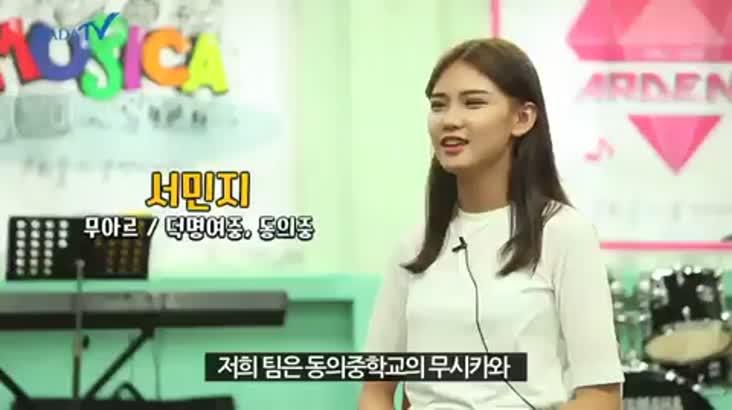 2017 동의중학교+덕명여자중학교 – MUAR