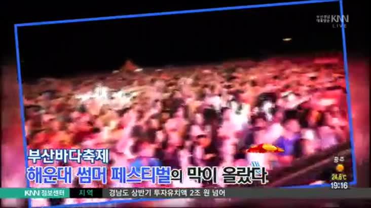 (07/31 방영) 해운대 썸머 페스티벌