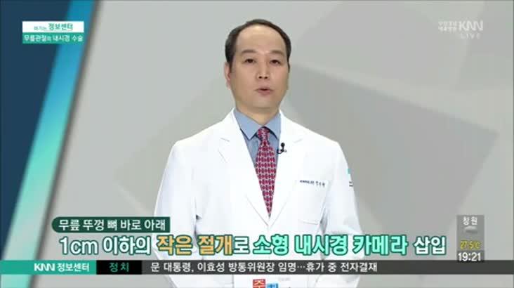 (07/31 방영) 무릎 관절 내시경 (우리원 병원/강무형 부장)