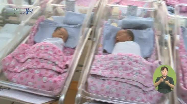 인구절벽 대응… 출산장려기금 1천억 조기집행