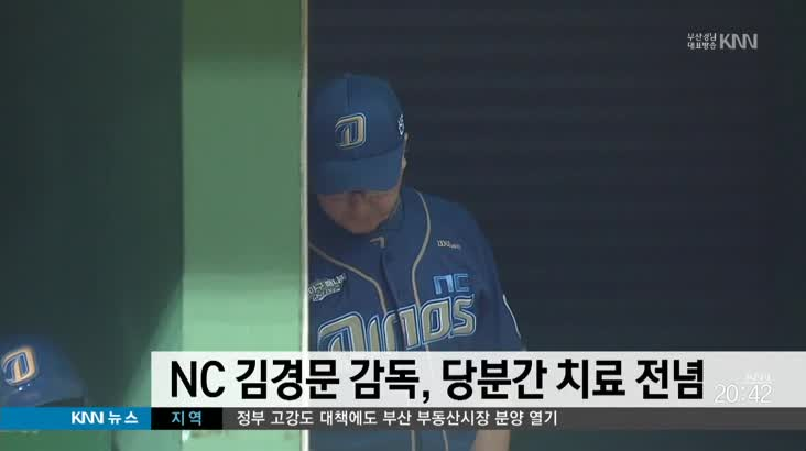 NC김경문 감독, 당분간 치료 전념