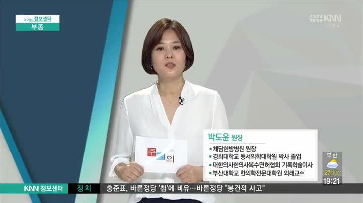 (08/01 방영) 부종 (체담한방병원/박도윤 원장)