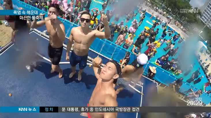 무더위속…물의 난장 축제  '흠뻑'