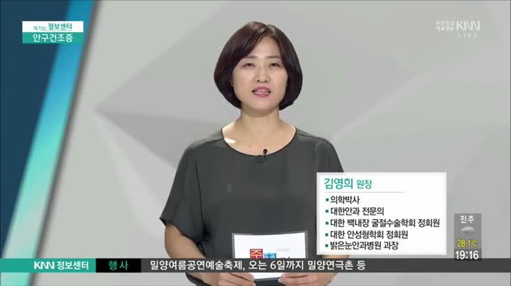 (08/02 방영) 안구건조증 (김영희 원장)