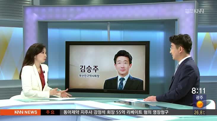 (인물포커스) 김승주 / 부산진구약사회 회장