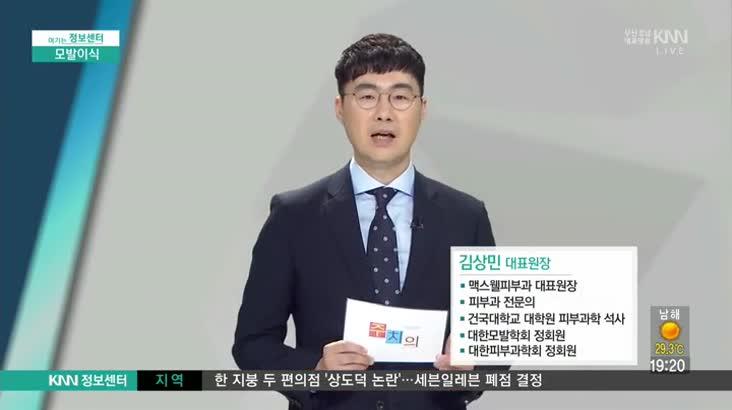 (08/03 방영) 모발이식 (맥스웰피부과/김상민 대표원장)