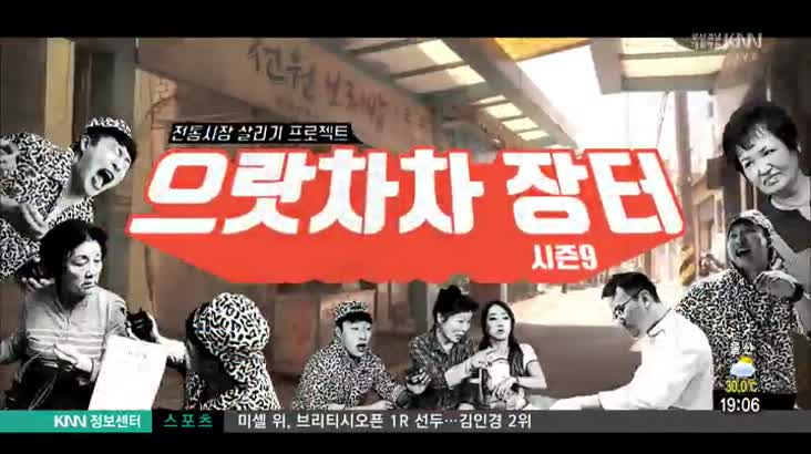 (08/04 방영) 으랏차차 장터 시즌 9
