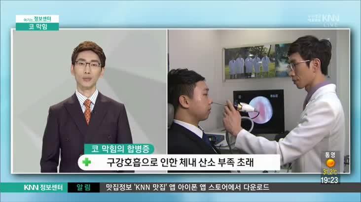 (08/04 방영) 코 막힘 (삼성메디 이비인후과/박경원 원장)