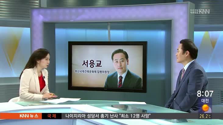 (인물포커스) 서용교 / 부산국제건축문화제조직위원회 집행위원장