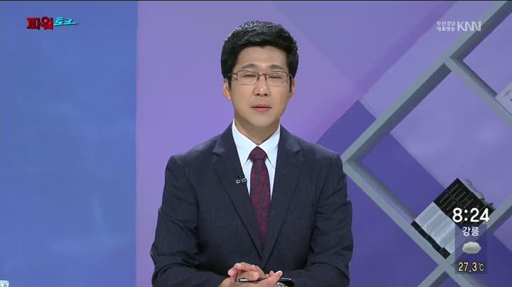 (08/06 방영) 파워토크(김경수/더불어민주당 의원, 김성종/ 작가)