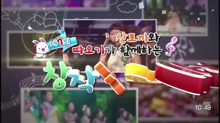 (08/06 방영) 제7회 산토끼와 따오기가 함께하는 창작동요제