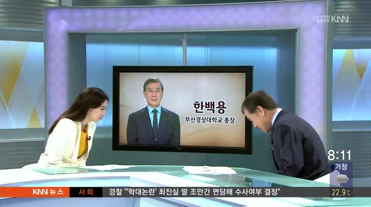 (인물포커스) 한백용 / 부산경상대학교 총장