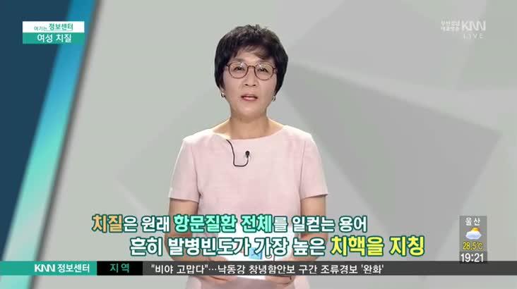 (08/07 방영) 여성치질 (웰니스병원 /강경숙원장)