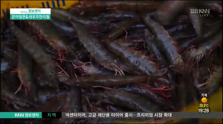 (08/07 방영) 양산 부산대병원 근처 영남밀면&붉은대게 ☎055-384-3010