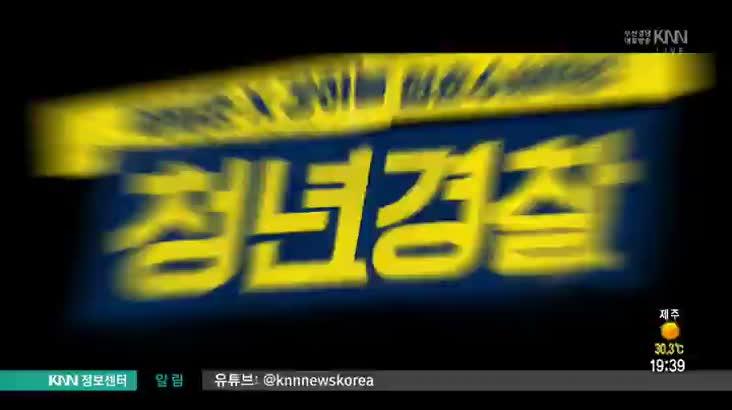 (08/07 방영) 영화 ''청년경찰'' 시사화