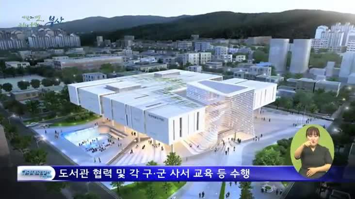 부산 도서관 2019년 문 연다!