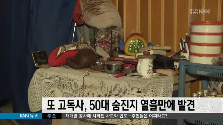 부산서 또 고독사, 50대 숨진지 열흘만에 발견